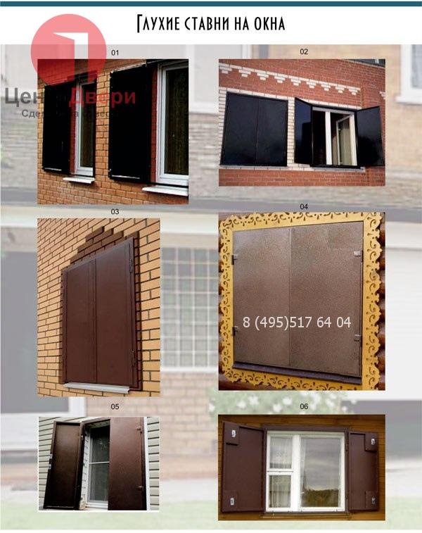 окна и ставни металлические изготовление
